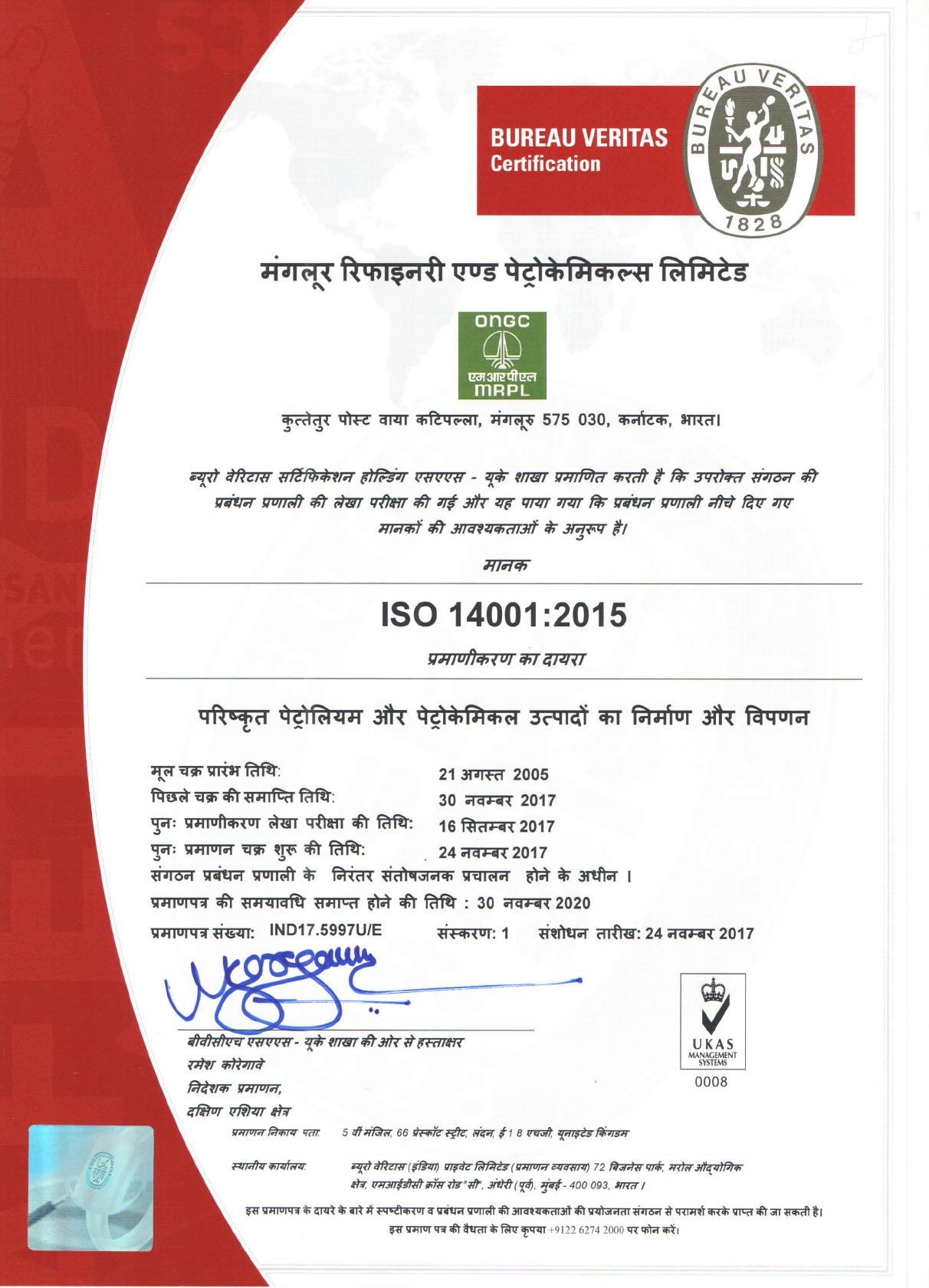 एमआरपीएल एक आईएसओ 14001 प्रमाणित कंपनी