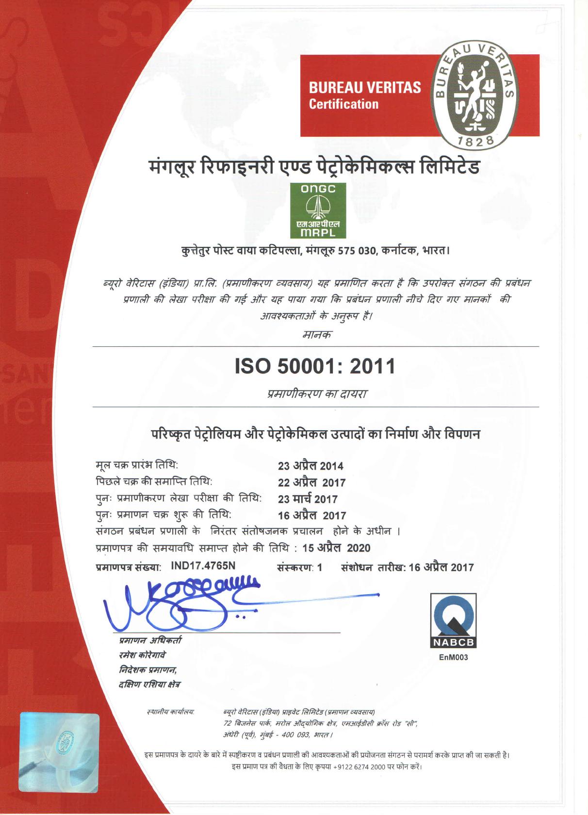 आईएसओ 50001 प्रमाणित कंपनी
