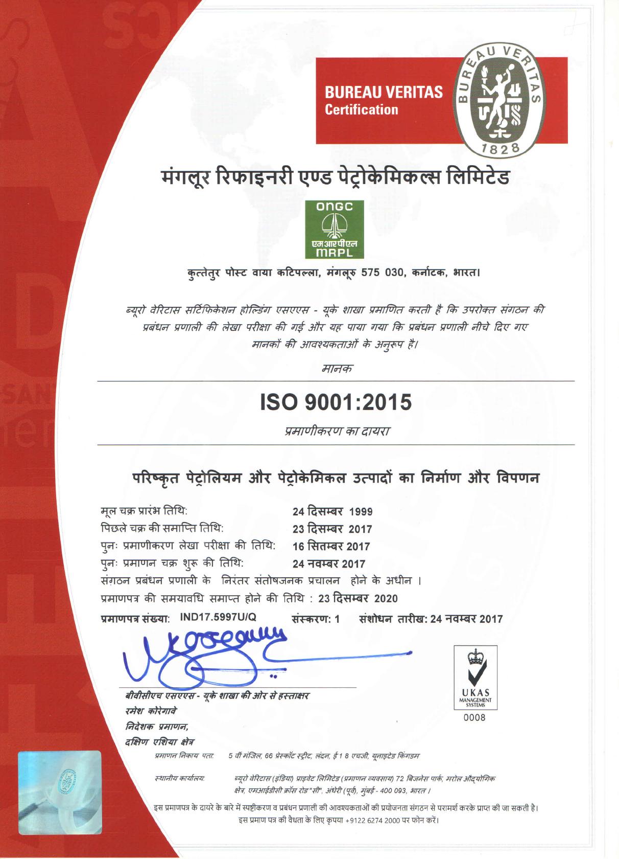 एक आईएसओ 9001:2008 प्रमाणित कंपनी एमआरपीएल